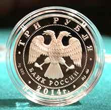3 рубля одной монетой